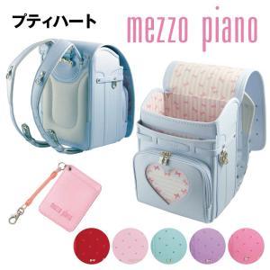 ランドセル メゾピアノ プティハート ネームタグ贈呈 2022 人気 女の子 mezzo piano...