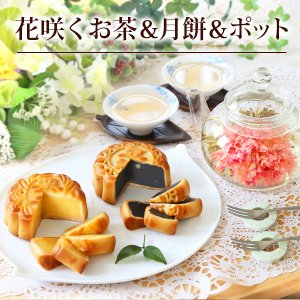 プレゼント 工芸茶10種とガラスポットと月餅 宮廷セット 中華菓子 ジャスミン茶 贈答 内祝い