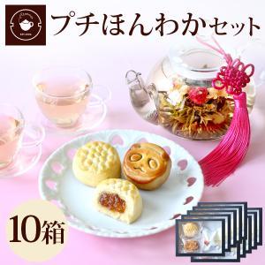 母の日 ノベルティ プチギフト プチほんわかセット 10個 まとめ買い ジャスミン茶 パンダ 月餅 ...