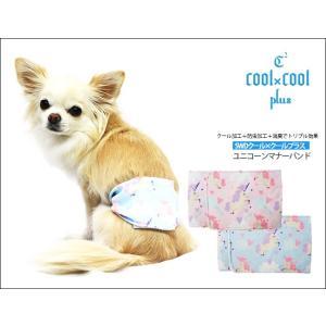 犬服 ドッグウェア ペットウエア ペット用品 犬マナーバンド SWDクール×クールプラス・ユニコーンマナーバンド(SS~3L)7168|tencoo