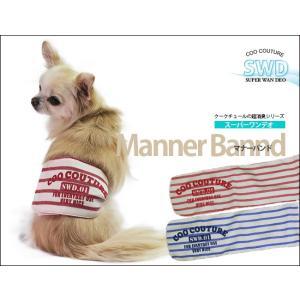犬服 ドッグウェア ペットウエア ペット用品 犬マナーバンド スーパーワンディオ・マナーバンド(SS~LL)SW−001|tencoo