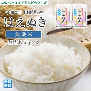米 お米 10kg 無洗米 (5kg×2袋) はえぬき 山形...