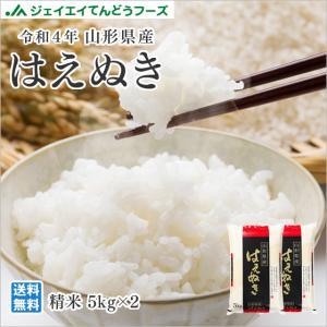 米 お米 10kg (5kg×2袋) はえぬき \くらしの応...