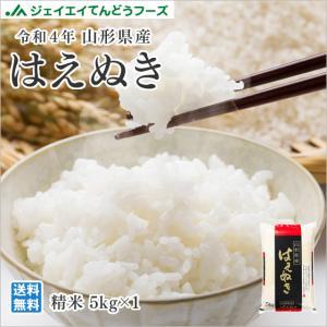 米 お米 5kg はえぬき 山形県産 29年産 精米...
