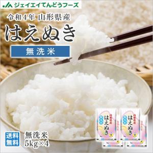 米 お米 20kg 無洗米 (5kg×4袋) はえぬき 山形...