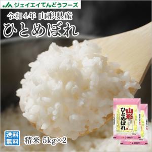 米 お米 10kg (5kg×2袋) ひとめぼれ 山形県産 ...