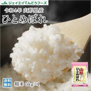 米 お米 5kg ひとめぼれ 山形県産 29年産 精米...
