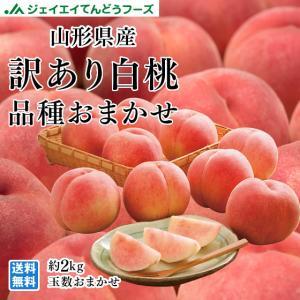 桃 訳あり 白桃 品種おまかせ 約2kg (玉数おまかせ) 山形県産 もも ご自宅用 f15