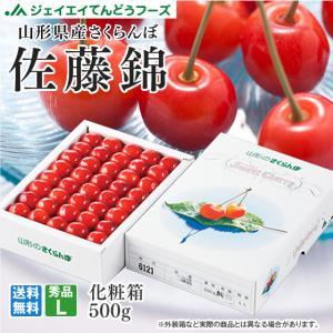 さくらんぼ 佐藤錦 ギフト L玉 秀品 500g 山形県産 ...