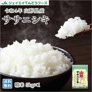 米 5kg ササニシキ 山形県産 令和元年産 精米 rys0501