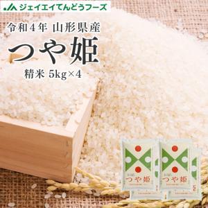 米 お米 20kg (5kg×4袋) つや姫 \くらしの応援...