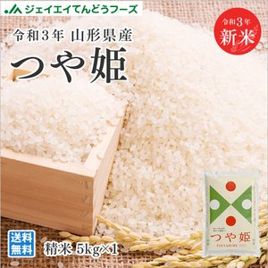 新米 つや姫 お試し 新米 5kg つや姫 山形県産 令和2年 精米 rts0502|JAてんどうフーズ うまいもの通販