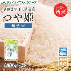 米 お米 10kg 無洗米 (5kg×2袋) つや姫 山形県...
