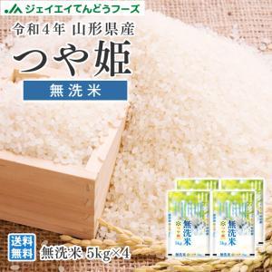 米 お米 20kg 無洗米 (5kg×4袋) つや姫 \くら...