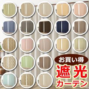 カーテン 1級遮光 遮光カーテン 2枚組 アウトレット1998円 既製品 送料無料 在庫品|tengoku