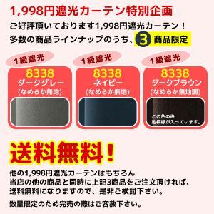 カーテン 1級遮光 遮光カーテン 2枚組 アウトレット1998円 既製品 送料無料 在庫品|tengoku|02