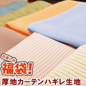 お楽しみ福袋!厚地カーテン ハギレ生地 長さ約50〜100cm 10枚入り・1セット 在庫品|tengoku