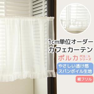 カフェカーテン オーダー「ポルカ」 フリルスタイル やさしい透け感スパンボイルレース4120オフホワイト 〜幅142cm×丈〜150cm 1枚入 受注生産A|tengoku