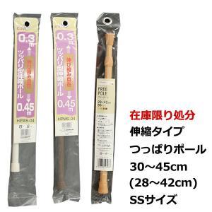 つっぱりポール 在庫限り処分 つっぱり棒 伸縮タイプ カフェカーテンやのれんに 在庫品|tengoku