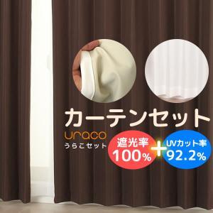 カーテン セット URACO(うらこ) 遮光1級 遮光率100% 断熱防音+UVカット ミラーレース...