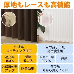 カーテン セット 4枚組 URACO(うらこ) 遮光1級 遮光率100% 断熱防音+UVカット ミラーレース 送料無料 幅100cm×丈150〜210cm各2枚計4枚 幅100センチ 受注生産A|tengoku|02