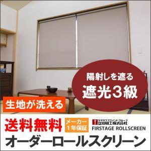 ロールスクリーン ロールカーテン 遮光3級 洗えます オーダー 送料無料 巾(幅)25〜40cm×高さ(丈)91〜180cm 同梱不可商品の写真