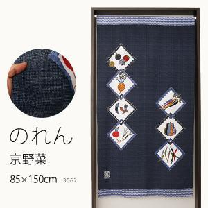 のれん 3062「京野菜」 幅85×丈150cm丈 在庫品 ノレン 暖簾 メール便可(1枚まで)の写真