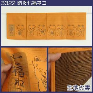 防炎のれん3322「七福ネコ」幅85cm×丈30cm 在庫品 メール便可(1枚まで)の写真
