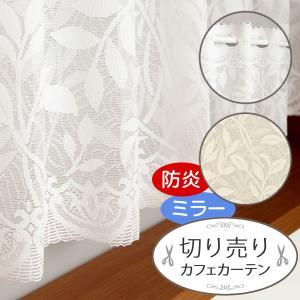 カフェカーテンミラーレース防炎加工つき3488/...の商品画像