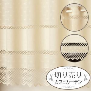 カフェカーテン「切り売り」 トーション風やわらか生地3510ベージュ 丈105cm カフェロール ロングサイズ 長いサイズ