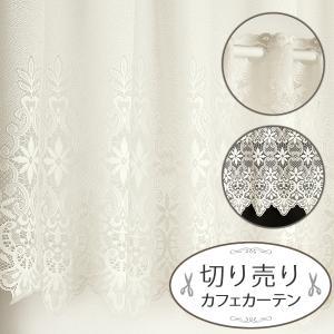 カフェカーテン切り売りレース3549オフホワイト 丈100cm カフェロール ロングサイズ 長いサイズ