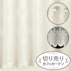 カフェカーテン切り売りレース3550オフホワイト 丈100cm カフェロール ロングサイズ 長いサイズの写真