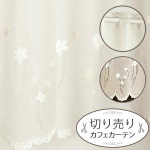 カフェカーテン切り売り花柄レース3551オフホワイト 丈50...