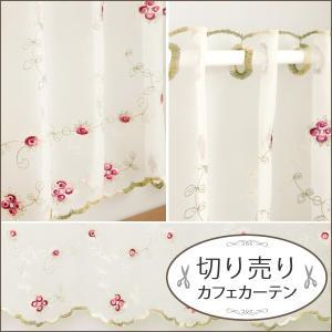 カフェカーテン「切り売り」バラの刺繍入りボイル3560オフホワイト 丈45cm カフェロール