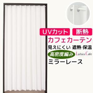 カフェカーテン ロングサイズ幅145cm×丈176cm ミラーレースカフェカーテン ロフティナイスレイア 断熱遮熱 夜も見えにくい UVカット 在庫品|tengoku