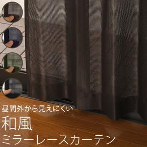 レースカーテン ミラー 2枚組 和風4174 アジアン カラー 濃色 昼間外から見えにくい 幅100×丈88〜118cm 2枚組 幅100センチ 受注生産A|tengoku