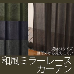 レースカーテン ミラー 和風 4174 アジアン カラー 濃色 昼間外から見えにくい イージーオーダー幅101〜150×丈201〜280cm 1枚入 受注生産A|tengoku