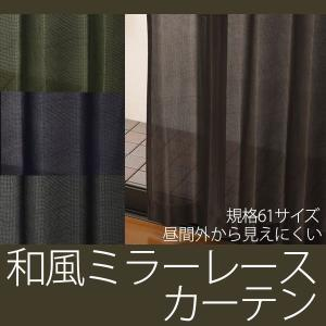 レースカーテン ミラー 和風 4174 アジアン カラー 濃色 昼間外から見えにくい イージーオーダー幅151〜200×丈201〜280cm 1枚入 受注生産A|tengoku