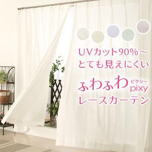 レースカーテン UVカット 2枚組 ふわふわ「ピクシー」4112 夜も見えにくい おしゃれ 送料無料 幅100×丈88〜118cm 幅100センチ 遮像 受注生産A tengoku