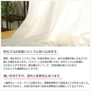「カーテン生地のみ販売」切り売り レースカーテ...の詳細画像4