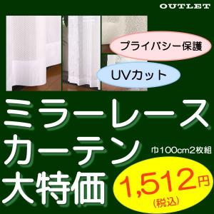 レースカーテン ミラー 2枚組 アウトレット 1512円 既製品 幅100cm×丈133cm・丈176cm・丈183cm・丈198cm 幅100センチ 花粉キャッチあり 在庫品の写真
