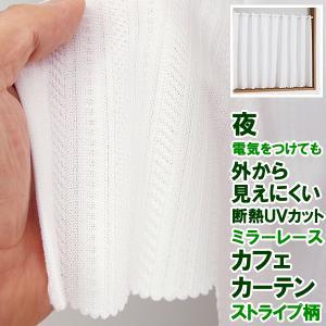 カフェカーテン 夜も外から見えにくい 断熱ストライプレースカフェカーテン4167 幅145cm×丈50cm・丈75cm・丈100cm 1枚入 在庫品 メール便可(1枚まで)|tengoku