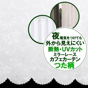 カフェカーテン 夜も外から見えにくい 断熱つた柄レースカフェカーテン4169 幅145cm×丈50cm・丈75cm・丈100cm 1枚入 在庫品 メール便可(1枚まで)|tengoku