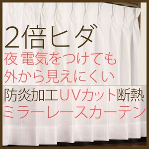 レースカーテン ミラー UVカット 2枚組 2倍ヒダ 断熱遮熱 夜も見えにくい 防炎 4177 幅100×丈88〜118cm 幅100センチ 遮像 受注生産A|tengoku