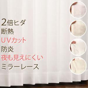 レースカーテン ミラー UVカット 2倍ヒダ 断熱遮熱 夜も見えにくい 防炎 4177 幅200×丈...
