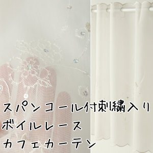 カフェカーテン スパンコールつき刺繍入りボイルレース4211ホワイト 幅145×丈70cm丈 1枚入 在庫品 メール便可(1枚まで) tengoku