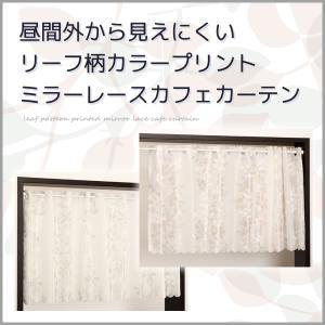 カフェカーテン ミラーレース 昼間外から見えにくい リーフ柄(葉っぱ柄)カラープリント4216 幅140×丈70cm丈 1枚入在庫品 メール便可(1枚まで)|tengoku