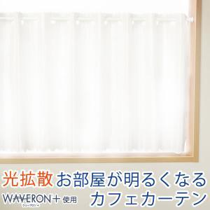 カフェカーテン 光拡散でお部屋を明るく ミラーレース4243 UVカット 夜も外から見えにくい 幅145cm×丈50cm/丈75cm/丈100cm 在庫品 メール便可(1枚まで)|tengoku