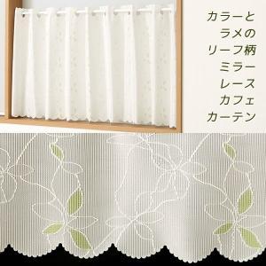 カフェカーテン ミラーレース カラーとラメのリーフ柄 4255グリーン 巾(幅)145×高さ50・75・100cm丈 1枚入在庫品 メール便可(1枚まで) tengoku