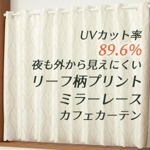 カフェカーテン ミラーレース リーフ柄 夜も見えにくい 断熱保温 UVカット 4259 日本製 おしゃれ 北欧調 幅145cm×丈50・75・100cm 在庫品 メール便可(1枚まで)|tengoku